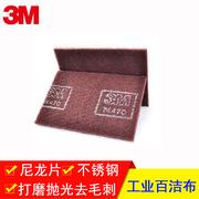 3M 7447C 工业百洁布 均码  60片/箱