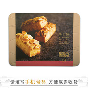 香港美心  礼盒裝香脆果仁酥(糕点) 178g