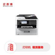 愛普生 WF-M5799a 黑白噴墨一體機租賃 租期叁年 A4幅面(全新)