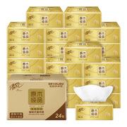清風 BR14SJE1 原木純品金裝系列 3層120抽軟抽*24包紙巾 白色