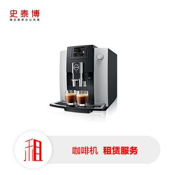 优瑞 WE6 全自动咖啡机租赁 租期叁年   适用30-90人左右