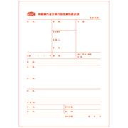 国产  定制信纸(500本 中船发文稿纸定制款) 210*293