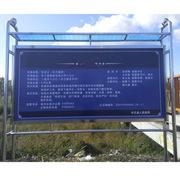 国产  双排钢管公示牌框架(含安装) 牌架立柱*2.5m 牌高1.2m 牌长*2.4m