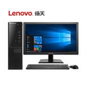 聯想 揚天M4000E 商用臺式電腦整機 23英寸   I7-67008G1T256固態SSD無光驅2GWin10  23英寸