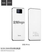 國產  HOCO B23B流光移動電源 20000毫安 白色