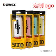REMAX  E5迷你移动电源 5000毫安 随机色