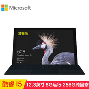 微软 SURFACEPRO i5 平板    i5 8G  256