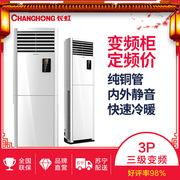 长虹 KFR-72LW/DHR(W3-M)+1 立柜式空调 3匹   (包括安装和材料)