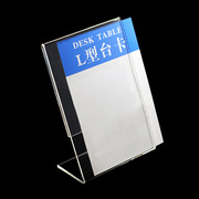SCP CX021 亚克力L型台卡桌面台牌台签展示 15*10*5.5cm
