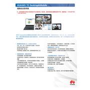 華為 TE desktop 軟終端license    華為TE desktop/mobile,含三年保準維保和安裝服務