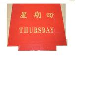 """國產  """"星期四""""中英文地毯 加厚 壓邊 160CM*158CM 紅色  按圖片訂做"""