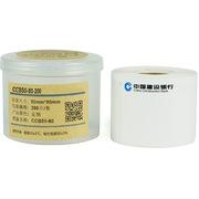 偉文 CCB50-80-200 銀行固定資產標簽