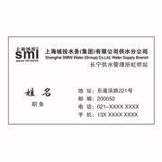國產  上海城投名片-285g白卡-四色名片 90*54mm