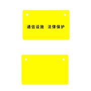 威标 TAG86-54(YL) 设备标牌 铁塔标牌 54*86mm 250张/盒 彩色