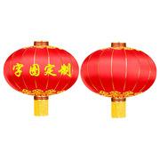 國產  定制燈籠(圖案可定制)(起訂量:1000個) 直徑52cm 大紅色