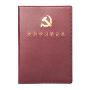 金隆兴 8280 党员学习笔记本
