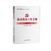国产  中国共产党支部工作手册 (学习贯彻《中国共产党支部工作条例(试行)》)