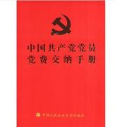 国产  中国共产党党员党费交纳手册 (64开) 26页