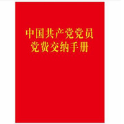 国产  中国共产党党员党费交纳手册 64开 27页
