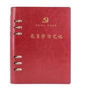 信发  党员学习笔记本  A5  5本装 红色