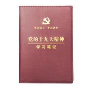 金隆兴 8279 党的精神学习笔记