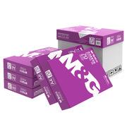 晨光 紫晨光A4 APYVSG36 复印纸 70g 500张/包 5包/箱(共2500张)