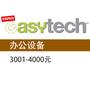 EASY TECH 2年办公设备3001-4000延保服务