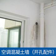 國產 適用海爾空調 空調混凝土墻(開孔配件)