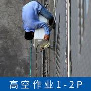 國產 適用海爾空調 高空作業1-2p