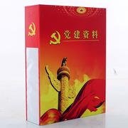 華得易 黨建檔案盒 33*25*5.5 紅色