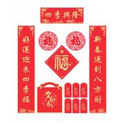 德维莱 DWL-886 春联套装(对联、红包、福字、窗花) 四季兴荣  红色