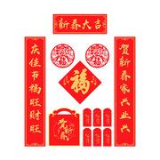 德维莱 DWL-887 春联套装(对联、红包、福字、窗花) 新春大吉  红色