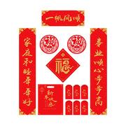 德维莱 DWL-889 春联套装(对联、红包、福字、窗花) 五福临门 红色