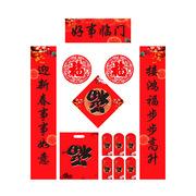 德维莱 DWL-890 春联套装(对联、红包、福字、窗花) 好事临门  红色