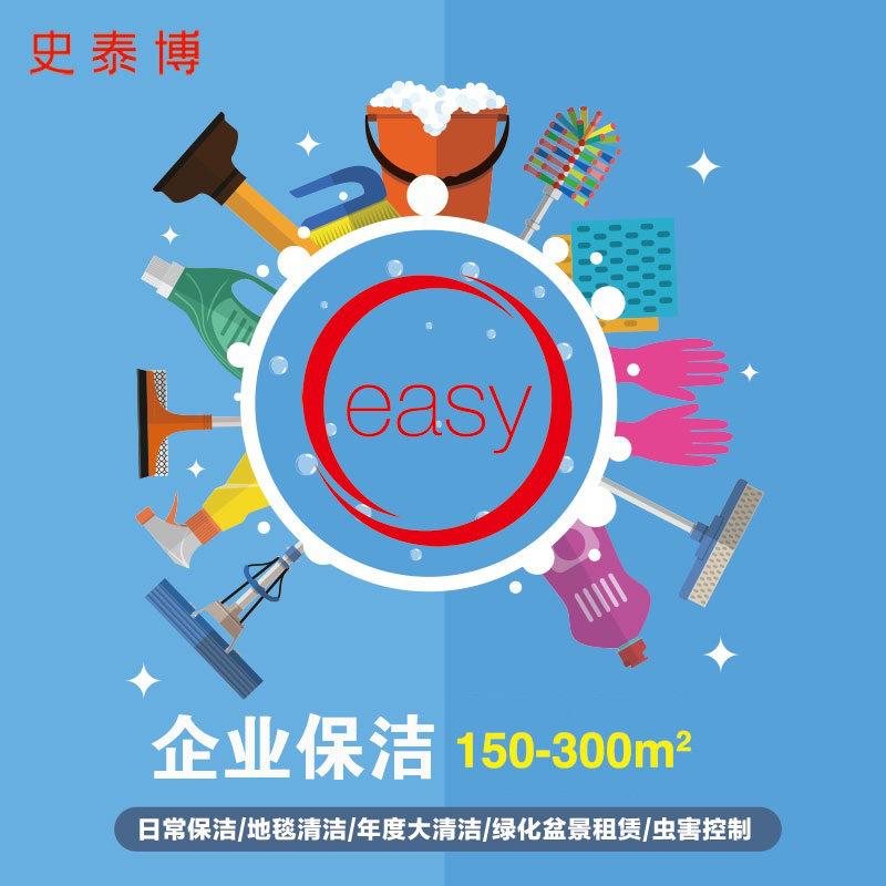 ?  企業保潔150到300平米保潔套餐 每年
