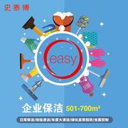 ope电竞娱乐  企业保洁301到500平米保洁套餐 每年