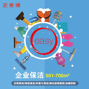 ope电竞娱乐  企业保洁501到700平米保洁套餐 每年