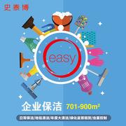 ope电竞娱乐  企业保洁701到900平米保洁套餐 每年
