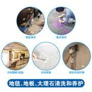 史泰博  地毯、地板、大理石清洗和養護 每平米