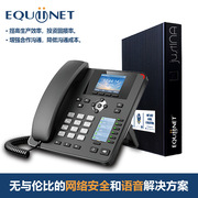 EQUIINET 30人IP通訊服務 企業級套餐 每套
