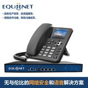 EQUIINET 100人IP通讯服务 企业级套餐 每套