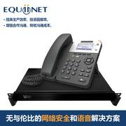EQUIINET 500人IP通讯服务 企业级套餐 每套