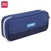 得力 66788 大容量學生筆袋多功能文具盒鉛筆收納盒  深海藍色