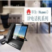 華為 8950 電話機 8英寸,1280*800分辨率   IPS多點觸摸屏