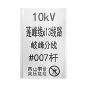 亿尚 YS-XC1001 定制色带(白底黑字、白底红字、黄底黑字) 230mm*30M 黑白色