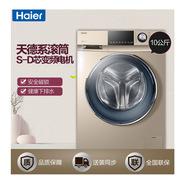 海尔 G100728BX12G 滚筒洗衣机   洗衣机*1