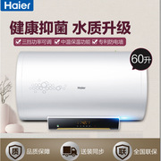 海爾 ES60H-J1(E) 電熱水器   電熱水器*1