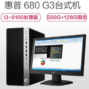 惠普 HP 680 G3 英特爾I3-6100 3.7G 3M 2133 臺式電腦