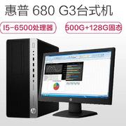 惠普 HP 680 G3 英特爾I5-6500 3.2G 6M 2133 臺式電腦