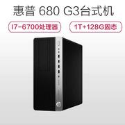 惠普 HP 680 G3 英特爾I7-6700 3.4G 8M 2133 臺式電腦
